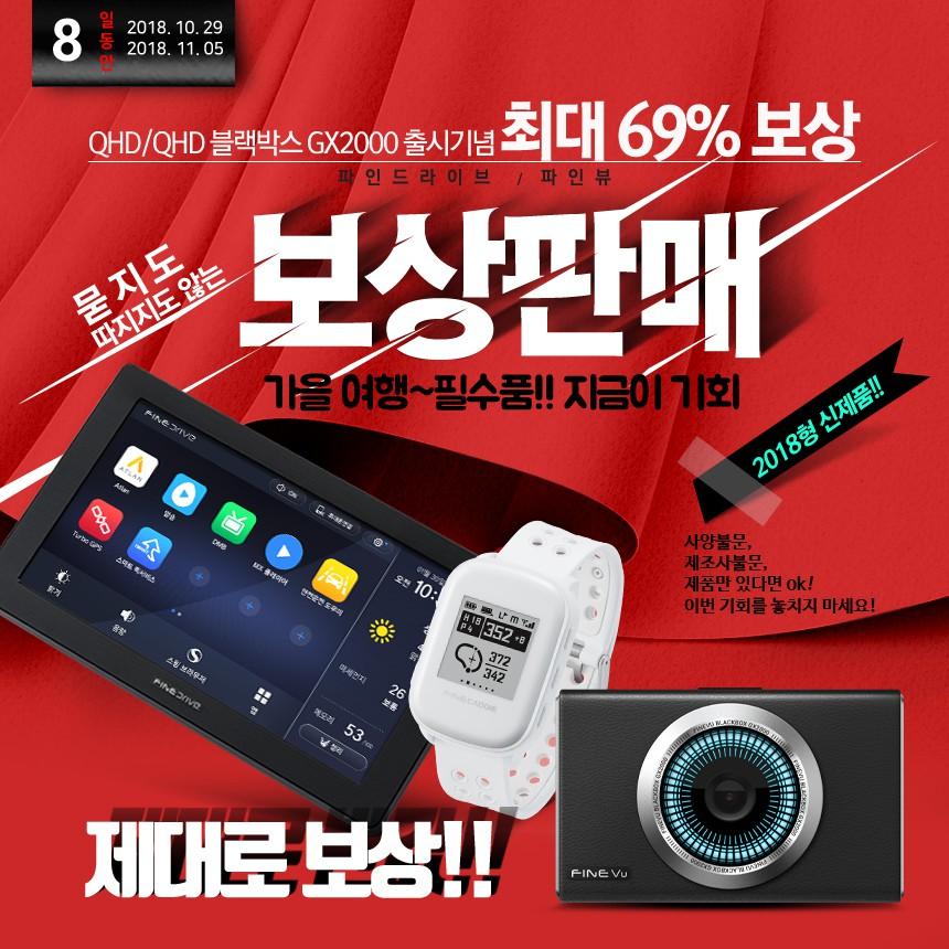 파인디지털, QHD 블랙박스 출시기념 보상판매