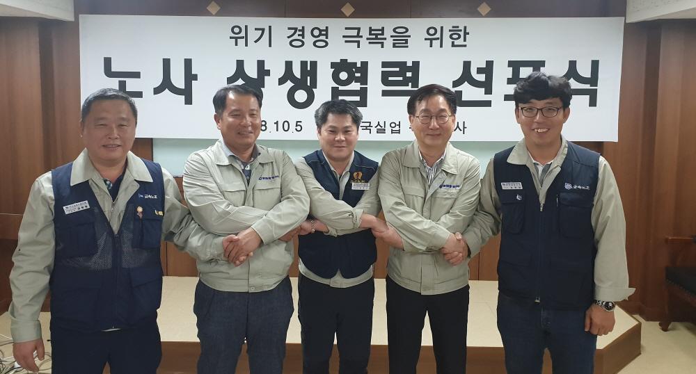 """동국실업, """"위기경영, 노사 협력으로 타개"""""""