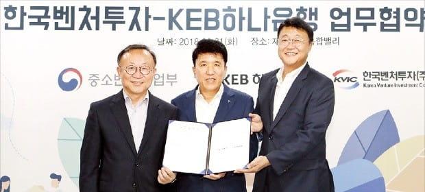함영주 KEB하나은행장(가운데)과 주형철 한국벤처투자 대표(오른쪽)는 지난 8월 벤처투자 활성화를 위한 업무협약을 맺었다.  /KEB하나은행  제공