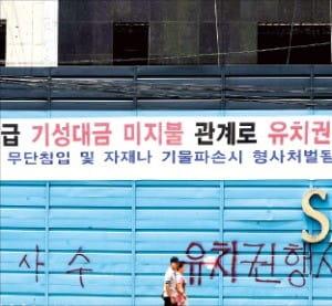 경매 저가매각 유도…'허위 유치권' 소송 5년간 2배 급증