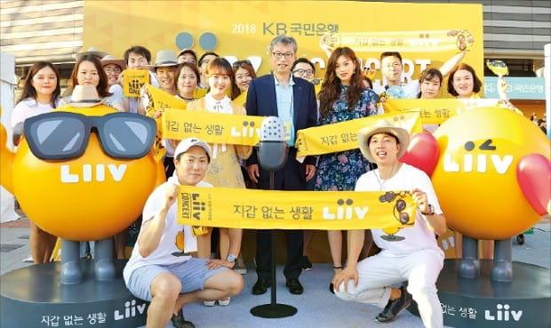 허인 국민은행장(둘째줄 가운데)이 지난 8월 서울 올림픽공원 체조경기장에서 열린 '2018 리브(Liiv) 콘서트'에 참석해 기념촬영하고 있다. /국민은행  제공