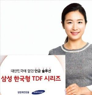 삼성자산운용의 타깃데이트펀드(TDF) '삼성 한국형 TDF' 시리즈 수탁액이 최근 5000억원을 돌파했다.  /삼성자산운용 제공