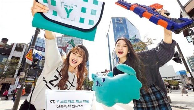 "KT ""Y세대 문화축제 놀러오세요"""
