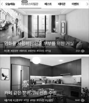 롯데하이마트 모바일 앱에 거실·침실 공간 올린 까닭은