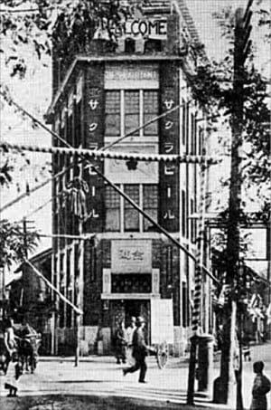 1920년대 궁정(현 중구 신생동) 거리. 사진 정면의 서양식 카페 건물 금파(金波)는 미두시장을 찾는 투기꾼들로 문전성시를 이뤘다.  /인천광역시 제공