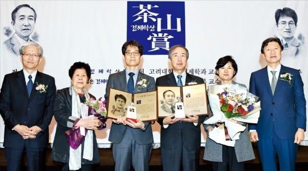 대한민국 최고의 경제학자들…茶山경제학상 수상자