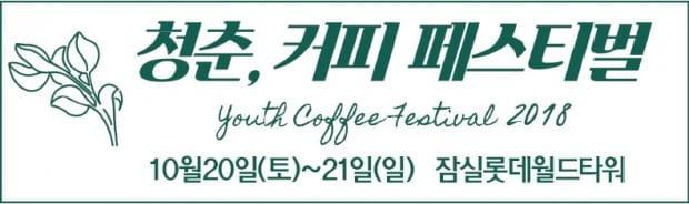 그 카페, 그 커피…당신이 반한 원두의 비밀은