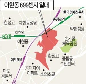 '아현동 699 일대' 재개발 시동