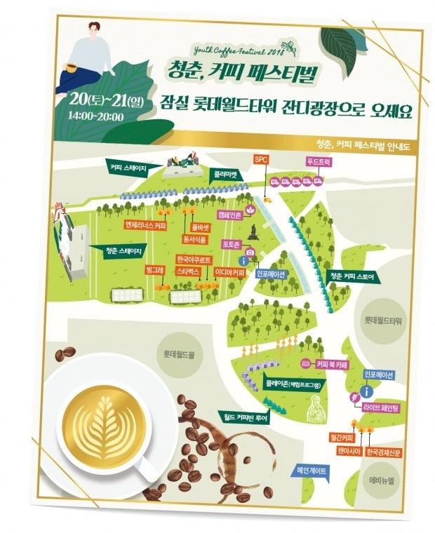 원두 로스팅·바리스타 체험…가을 햇살 아래 '커피 힐링' 하세요