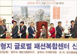 """형지, 송도 패션복합센터 착공…최병오 """"글로벌 패션기업 도약"""""""