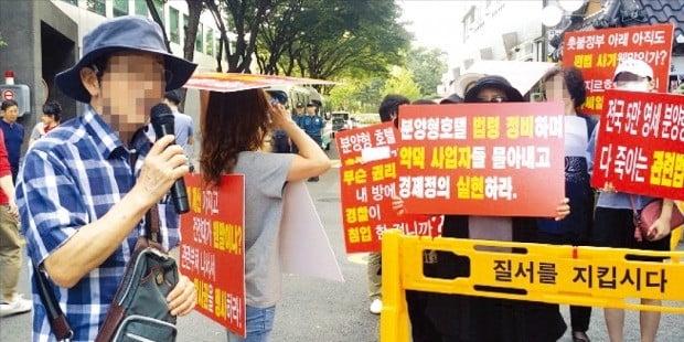 < 거리로 나선 투자자들 > 지난 9월 서울 명동르와지르호텔 투자자 수십 명이 여의도 더불어민주당 당사 앞에서 시위를 벌였다. 이들은 호텔 운영회사가 약속한 수익률을 지급하지 않는다며 운영권을 투자자에게 돌려달라고 요구했다. /독자 제공