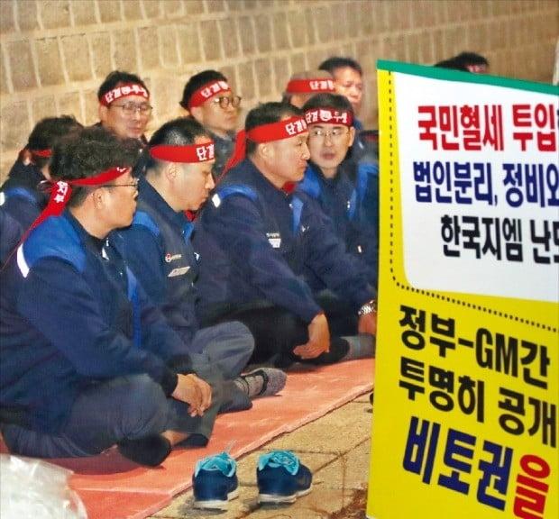 청와대 인근서 노숙 농성 돌입한 한국GM 노조