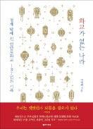 [책마을] 근현대 격동기 함께한 한국 화교 100년의 시간