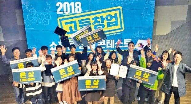 메이크샵이 개최한 쇼핑몰 창업 콘테스트인 '고등창업' 입상자들이 환하게 웃고 있다. /메이크샵 제공