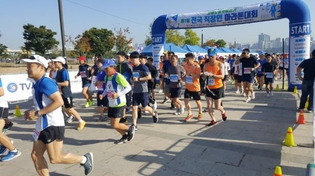 고용노동부장관기 전국직장인마라톤대회 열려