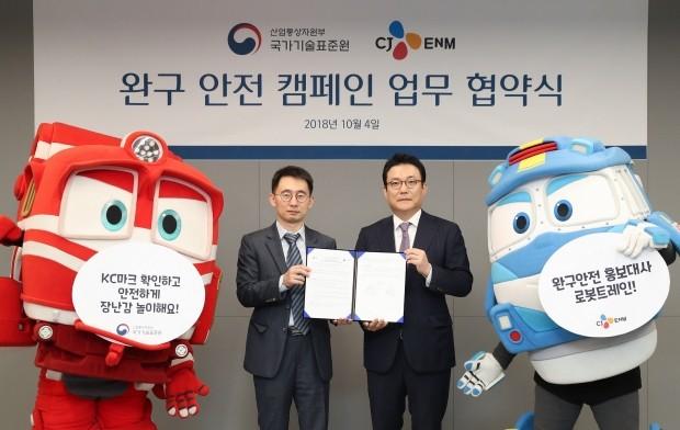 CJ ENM-산업통상자원부 국가기술표준원, 완구안전 지킴이로 나서