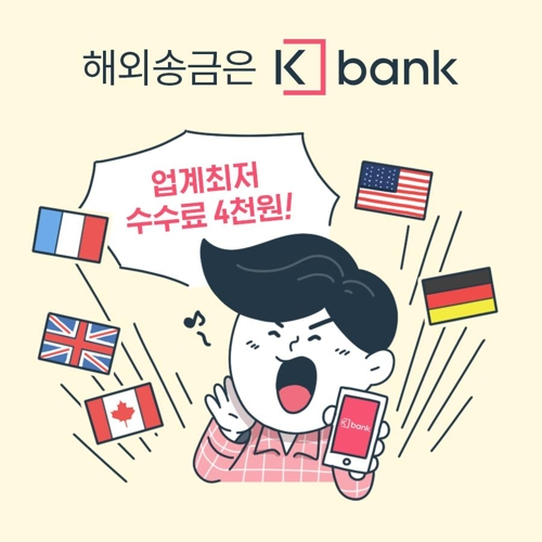 """케이뱅크, 해외송금 수수료 4000원으로 인하… """"업계 최저"""""""