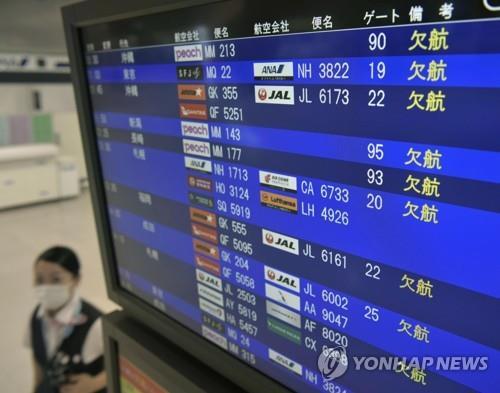 태풍 '짜미' 영향권 벗어나… 일본 오가는 항공편 정상운항