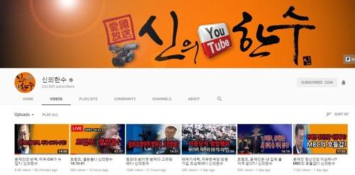 [팩트체크] 유튜브로 퍼지는 가짜뉴스… '믿거나 말거나' 낭설 넘쳐