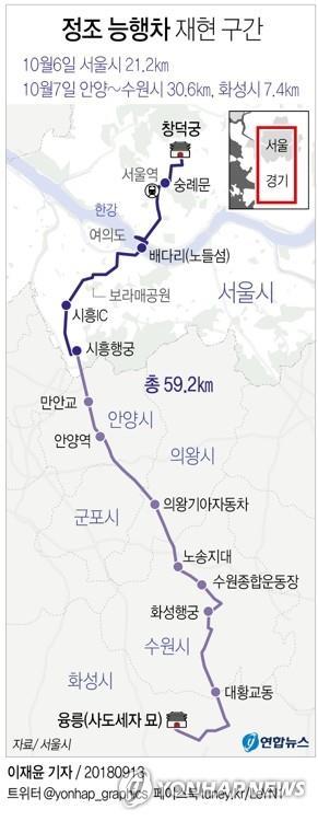 태풍 '콩레이'에 '정조대왕능행차' 강북구간 행사 모두 취소
