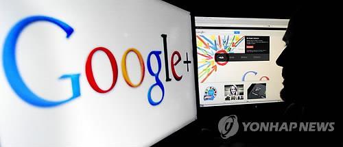 '구글 플러스' 50만 명 이용자정보 노출…서비스 폐쇄키로