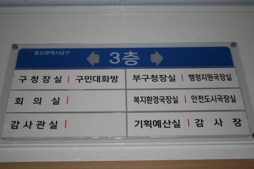검찰, 선거법 위반 울산 남구청장 집무실·자택 압수수색