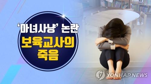 '보육교사의 억울함 풀어달라' 청와대 청원글 8만명 동의