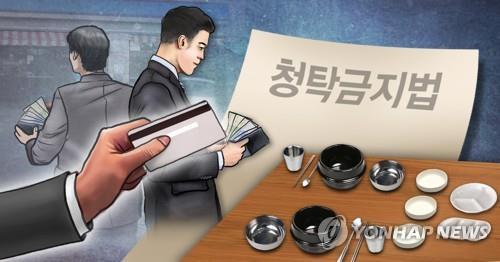 """""""청탁금지법 시행 2년…기소는 10명 중 1명꼴 불과"""""""