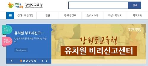 강원 모든 유치원 감사결과 오늘부터 실명 공개