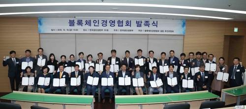 """블록체인경영협회 발족…""""블록체인 산업 활성화"""""""