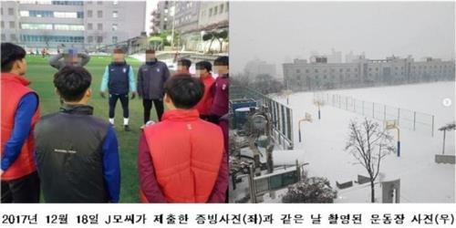 문체부, 병역특례 봉사활동 선수 24명 '전수 조사'