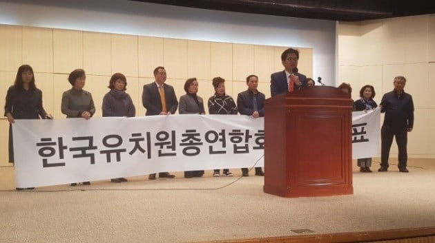 """한유총 """"무혐의 인정받은 유치원까지 실명발표 부당"""""""