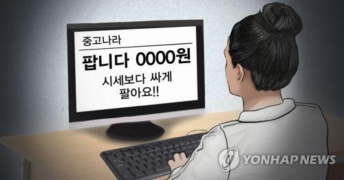 """""""전자거래 분쟁 4건중 1건, 중고나라·번개장터서 발생"""""""
