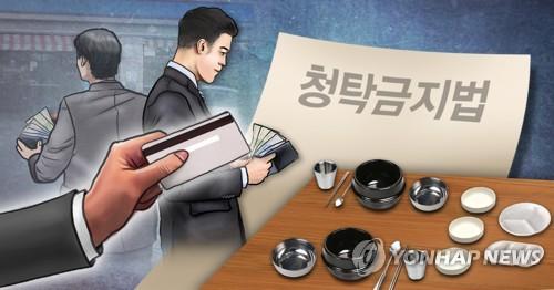 """경기지역 학부모 91% """"청탁금지법 학교현장 안착"""""""