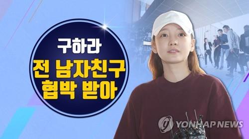 구하라 쌍방폭행 '리벤지 포르노' 새 국면…前남친 처벌될까