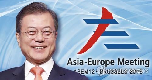 18, 19일 브뤼셀서 아셈정상회의 개최…한반도 비핵화도 논의
