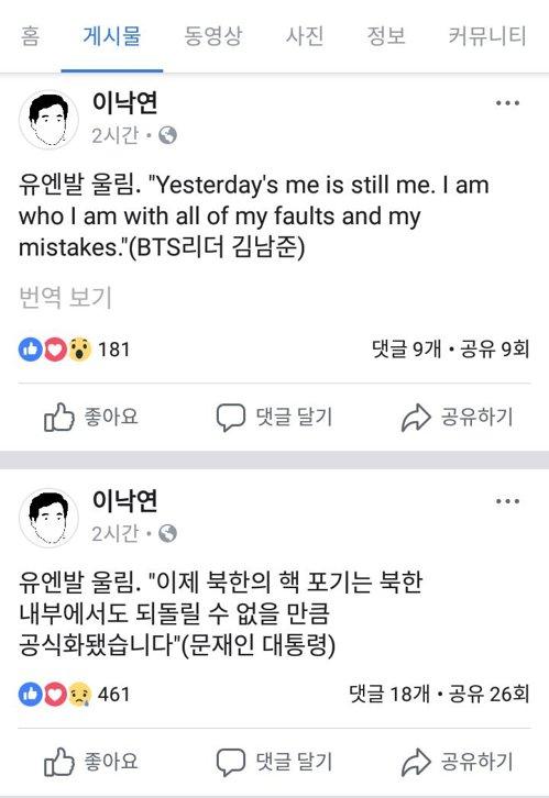 """이총리, 한글날 경축사에서 """"자랑스러운 방탄소년단께"""" 표현"""