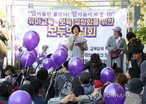 """""""'유치원 비리' 처벌하고 국공립 확충하라"""" 엄마들 도심 집회"""