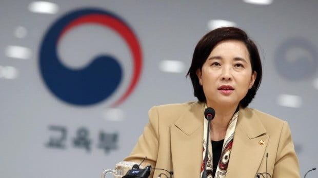 유은혜 사회부총리 겸 교육부 장관(사진=연합뉴스)