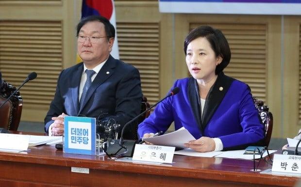 '유치원 공공성 강화' 결과 발표하는 유은혜 부총리와 김태년 정책위의장(사진=연합뉴스)