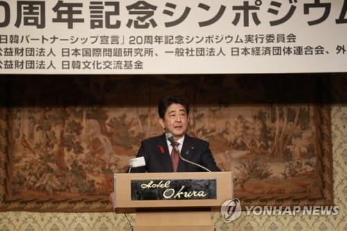 """日 아베 총리 """"미래지향적 한일관계 발전시킬 것"""""""