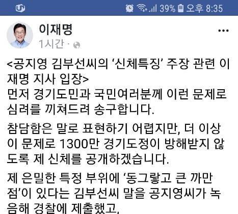 """이재명, 김부선 '큰 점' 주장에 """"신체검증 받겠다"""""""