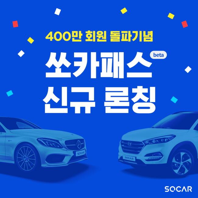 """쏘카, """"월 9,900원에 이용료 무제한 50% 할인"""""""