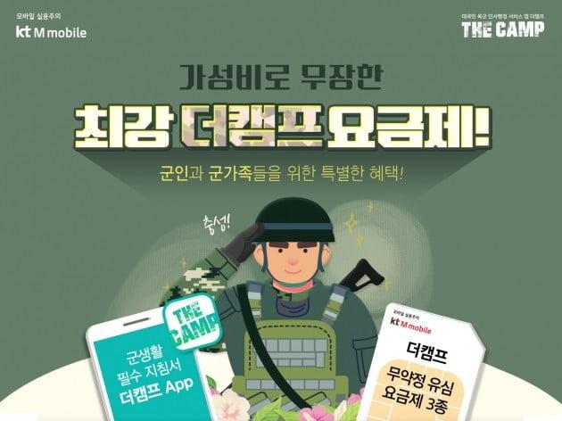 KT엠모바일, 육군 장병을 위한 요금제 3종 출시
