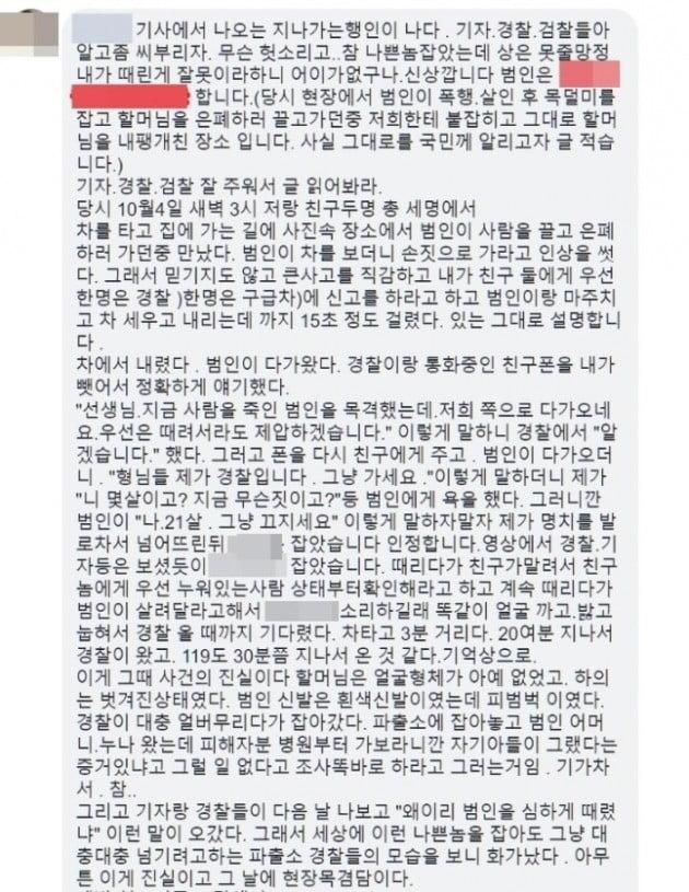 거제 50대 여성 사망사건 목격자라고 주장한 네티즌이 남긴 글 [사진=페이스북]
