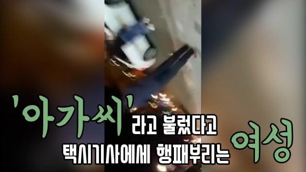 """[블랙 드라이버] """"'아가씨'라고 불렀다고"""" 성폭행범으로 신고당한 택시기사"""