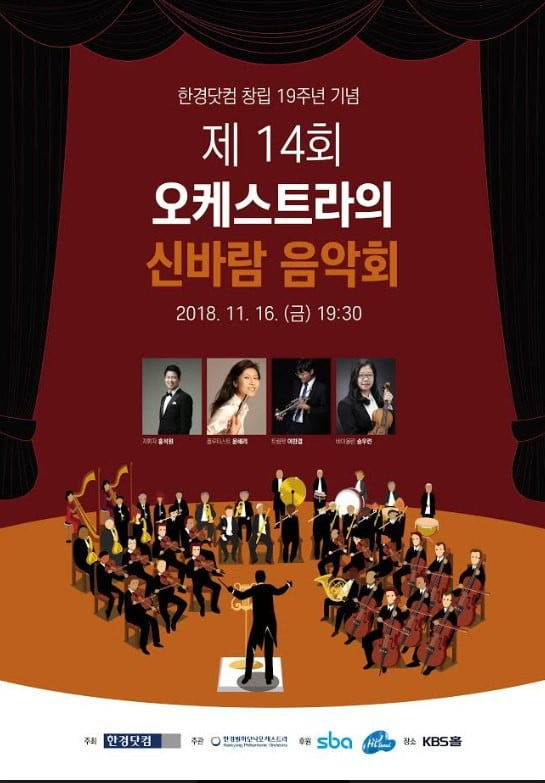 한경닷컴 '신바람 음악회' 개최