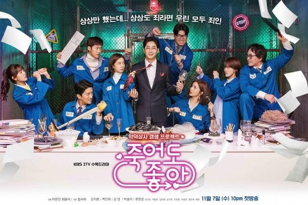 '죽어도 좋아' 첫 방송 관전포인트/사진=KBS 2TV 수목드라마 '죽어도 좋아' 포스터