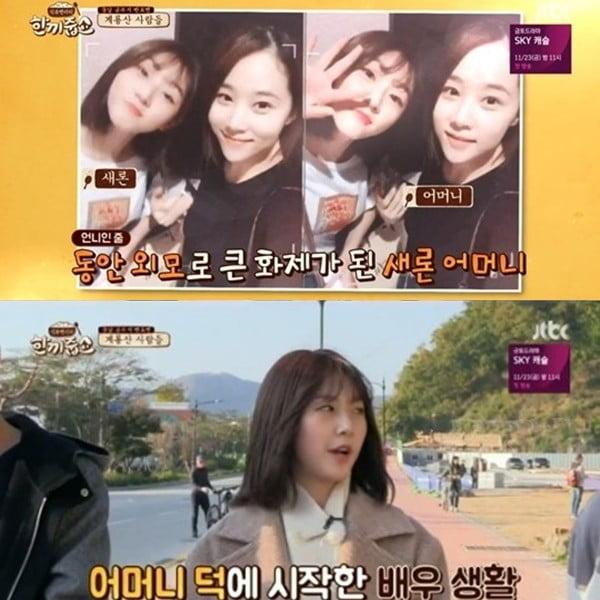 '한끼줍쇼' 김새론/사진=JTBC '한끼줍쇼' 영상 캡처
