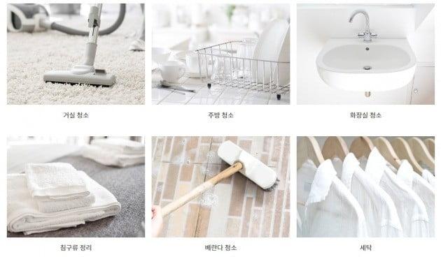 미소의 가사도우미는 거실 청소부터 세탁까지 다양한 일을 수행한다. 미소 제공